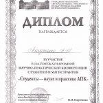 Diplom-Anodchenko-A