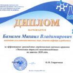 Diplom Bazylev M.V.1