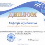 Diplom Kafedra za 2020