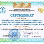 Doilidova-k-95-letiyu-VGAVM-2
