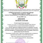 Sezen_diplom1