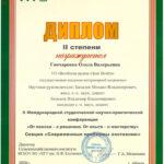 diplom-Goncharenko