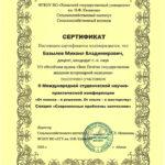 sertifikat-Bazyleva