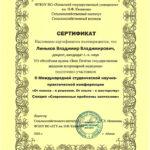 sertifikat-Linkova