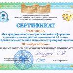 sertifikat-Moldunov