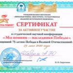 sertifikat-mai-2020