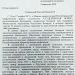 Благодарственное письмо УО ВГАВМ от Федерации профсоюзов Беларуси