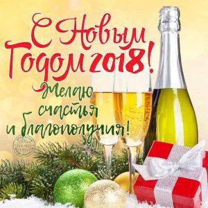 Открыткас новым годом 2018. Желаю сча