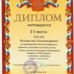 Akulov-DIPLOM-2-mesto
