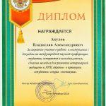 Akulov-Sertifikat-uchastnika