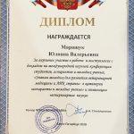 Maraschuk sertifikat