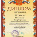 Shavlovskii-DIPLOM-3-mesto