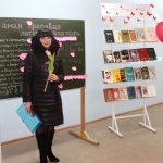 День влюбленных в книгу