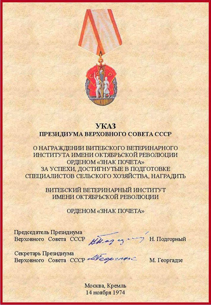 Указом Президиума Верховного Совета СССР институт награжден орденом «Знак Почета»