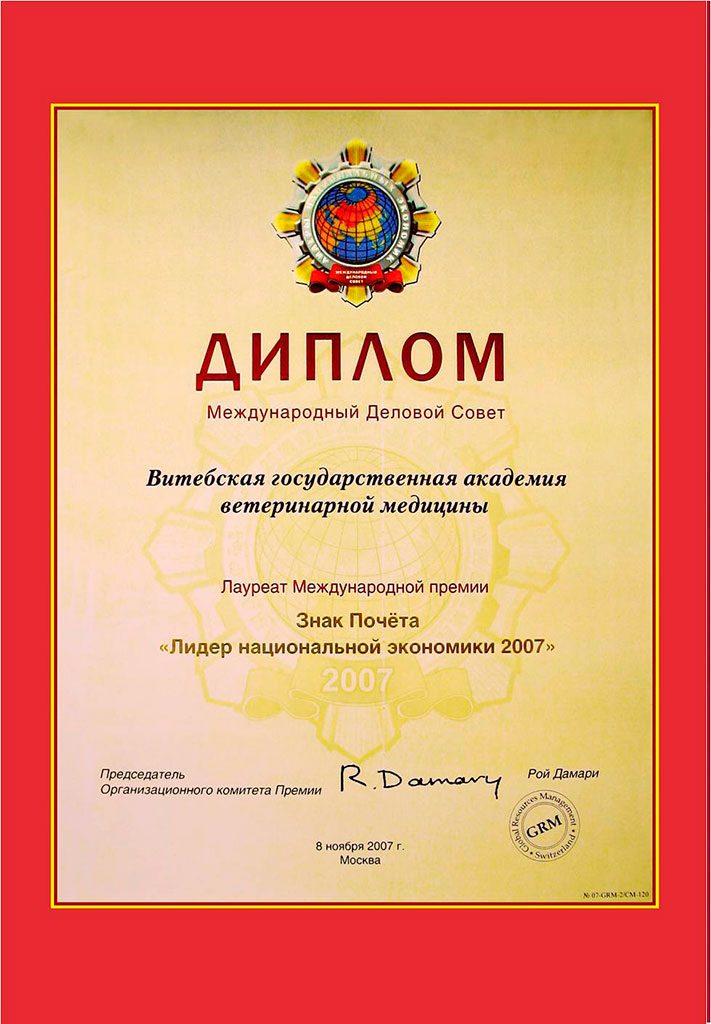 Присужден Диплом международного делового совета «Лидер национальной экономики 2007»