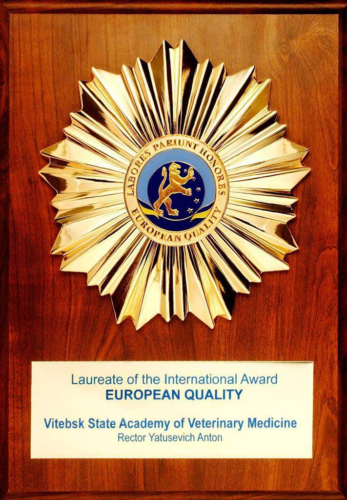 Присуждена медаль Европейской Ассамблеи бизнеса  «Европейское качество 2008»