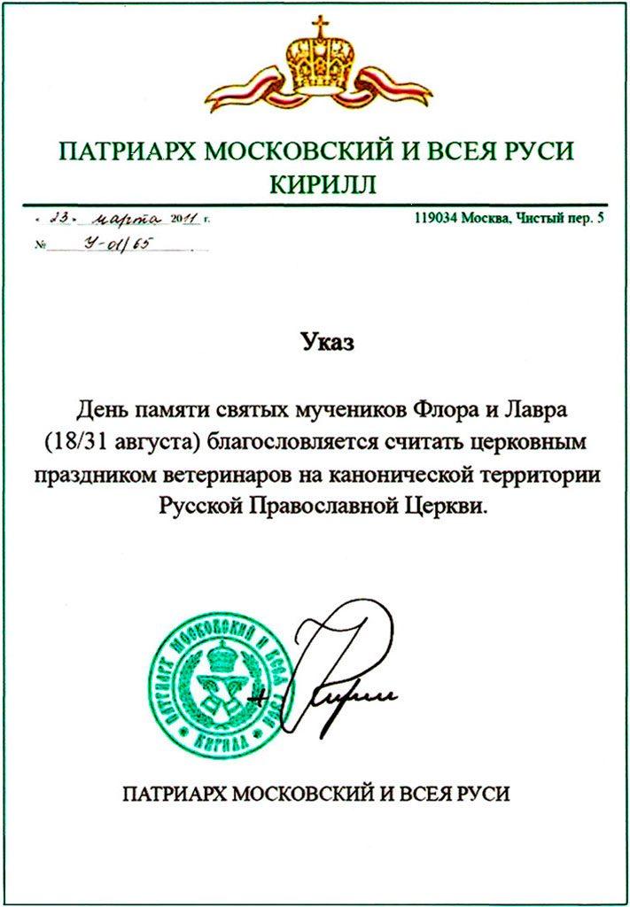 Указ Патриарха Московского и Всея Руси Кирилла об установлении церковного праздника ветеринаров на канонической территории Русской Православной Церкви