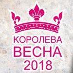 Королева Весна-2018