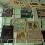 «ХАТЫНЬ: 75 лет со дня трагедии»
