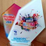 Поздравляем с I местом в конкурсе «Новые имена Беларуси – 2018»!