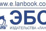 Тестовый доступ к ЭБС «Лань»