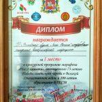 «Поезд Памяти»