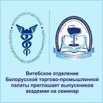 Витебское отделение Белорусской торгово-промышленной палаты приглашает выпускников академии на семинар