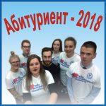 Приемная кампания – 2018
