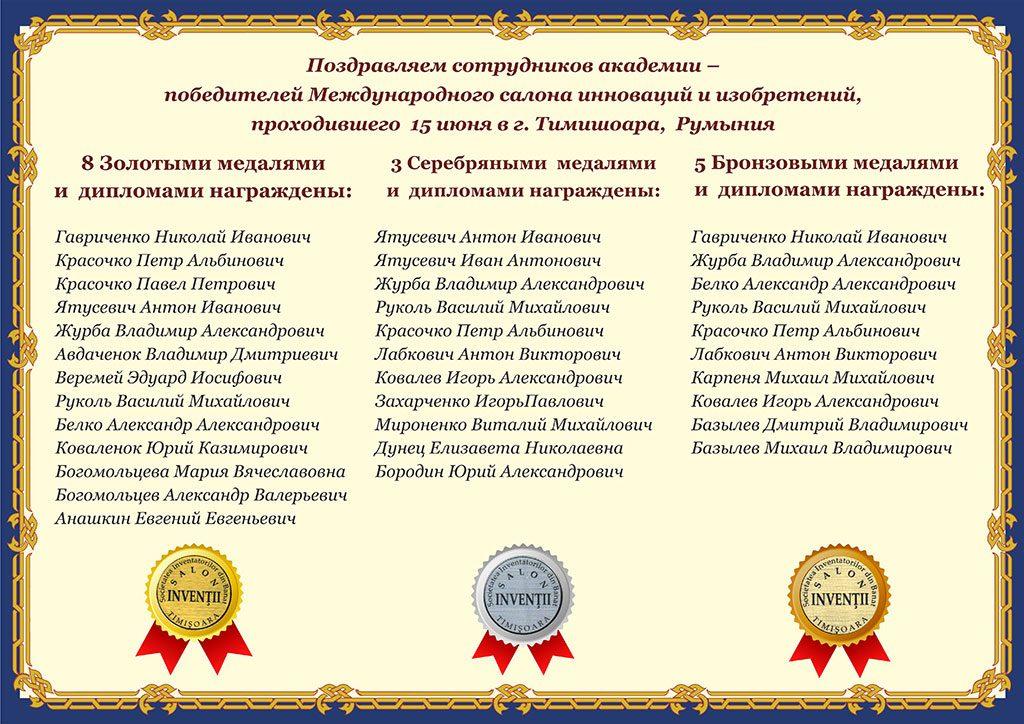 Поздравляем сотрудников академии – победителей Международного салона инноваций и изобретений,  проходившего  15 июня в г. Тимишоара,  Румыния