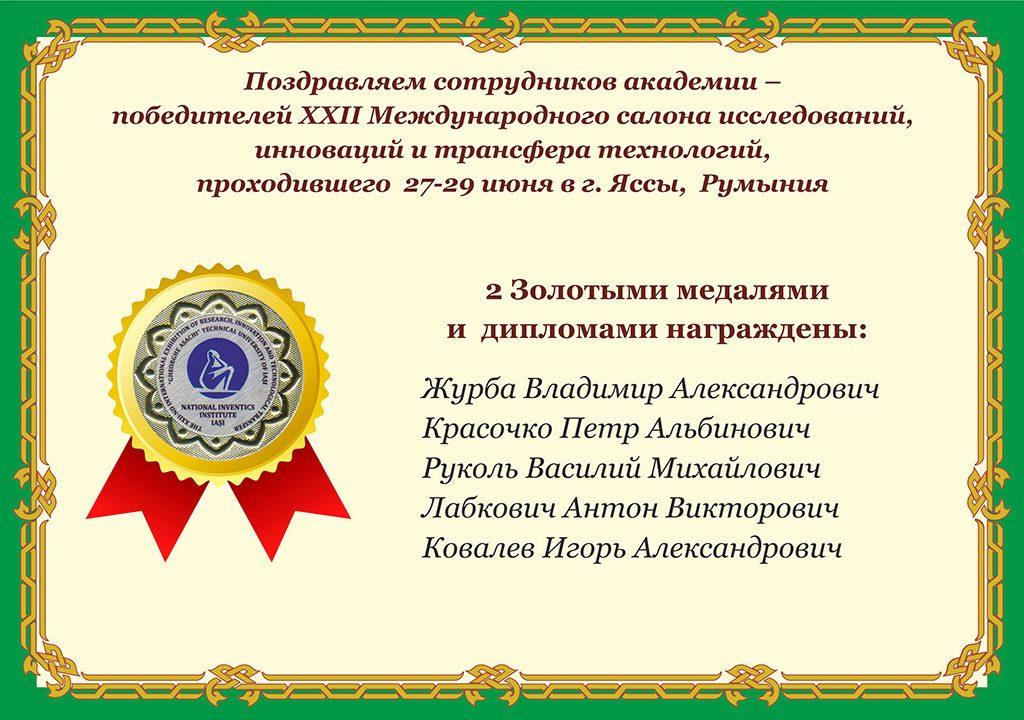 Поздравляем сотрудников академии – победителей ХХII Международного салона исследований, инноваций и трансфера технологий,  проходившего  27-29 июня в г. Яссы,  Румыния