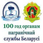 Ректор Витебской государственной академии ветеринарной медицины Гавриченко Н.И. награжден юбилейной медалью «100 год органам пагранiчнай службы Беларусi»