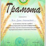 Dar'ya-Leonidovna-Gramota.
