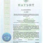 Patenty-dlya-Krasochko-P