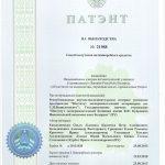 Patenty-dlya-Krasochko-P-5