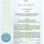 Patenty-dlya-Krasochko-P-9
