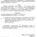 Rekomendacii-po-diagnostike-i-meram-bor'by-s-jeludochno-kishechnymi-boleznyami-molodnyaka-krupnogo-rogatogo-skota