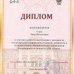 diplomy-lina-1