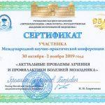 sertifikat-vitebsk-aktualnye