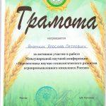 yaromchik-smolensk