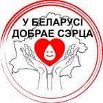 Стань донором!