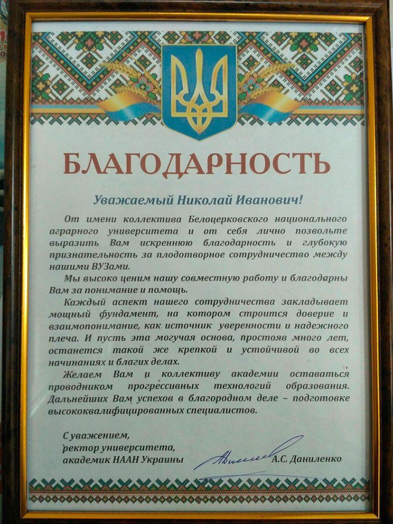 Благодарность УО ВГАВМ от Белоцерковского национального аграрного университета Украины
