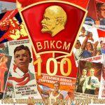 100 лет ВЛКСМ!