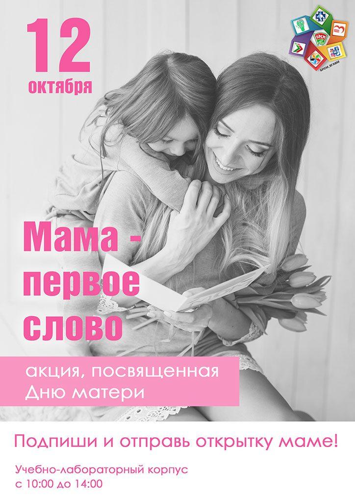 Мама – первое слово