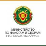 Министерство по налогам и сборам приглашает принять участие в анкетировании