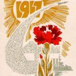 С Днем Октябрьской революции!