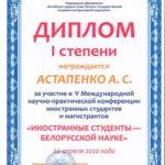 Astapenko-Inostrannye-studenty---belorusskoi-nauke