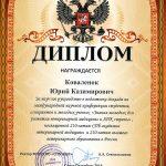Diplom-KYuK