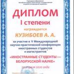 Kuziboev-Inostrannye-studenty---belorusskoi-nauke.jpg