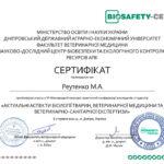 Сертифікат.cdr