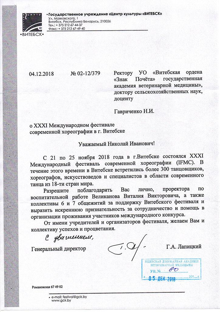 blagodarnost-2018-12-06